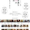 『不思議なクニの憲法』上映会とコグニサイズ教室