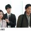 ドラマ「ミッドナイト・ジャーナル」3/30 感想まとめ