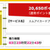 【ハピタス】エムアイカードプラスゴールドが期間限定25,000pt(25,000円) !  初年度から超高還元率でJALマイルが貯められます!