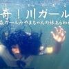 怪奇!川ガール男 〜森ガールみやまちゃんの妹あらわる〜