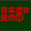 列強の接近と鎖国の終わり センターと私大日本史B・近代で高得点を取る!