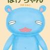 ★★366「ほげちゃん」~ほげちゃん VS 猫  臨場感と演技力を持って読むと子どもに大うけ