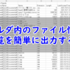 【フォルダ整理に便利】フォルダのファイル情報一覧を簡単に書き出す方法|Windows