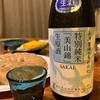 榮川酒造 特別純米「美山錦」生原酒