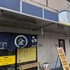【ランチ】2日連続魚介系ラーメン【ぱこ】