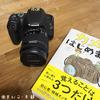 カメラ万年初心者が勧める旅行にオススメなカメラの選び方