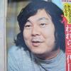 2356 小田原やまいち蒲鉾18日に放映