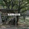日本100名城の一つ『佐倉城』のスタンプを押すべく佐倉城址公園に行ってきました