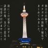 カメラ好きのぼく(滞在六日目)がオススメする京都の激推しスポット3選