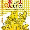 いやぁ、面白かった:映画評「12人の優しい日本人」