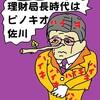 私隠れてございます佐川宣寿国税庁長官、国民に顔向けできませんので…