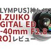 【OLYMPUS】神レンズ【M.ZUIKO DIGITAL ED 12-40mm F2.8 PRO】レビュー!ドール・風景・ミニチュアもおまかせ♪