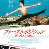 『ファースト・ポジション 夢に向かって踊れ!』-ジェムのお気に入り映画