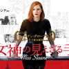 【映画】「女神の見えざる手(Miss Sloane)」(2016年) 観ました。(オススメ度★★★☆☆)