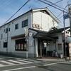 12日目: 氷川町 → 熊本市