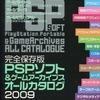 完全保存版PSPソフト&ゲームアーカイブスオールカタログ2009を持っている人に  大至急読んで欲しい記事