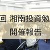 第3回 湘南投資勉強会を開催しました。