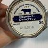 栄屋乳業:まろんまろん/イタリアンプリンアイスバー/北海道クリーミーレアチーズプリン/まんままんごー