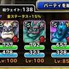 level.1155【悪魔系15%UP】第153回闘技場ランキングバトル3日目