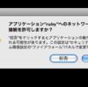 MacOSX 10.5 LeopardのファイアウォールでRailsアプリが許可されない時