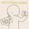 ブログをHTTPS化してみた【参考にしたサイトメモ】