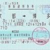 のぞみ171号 新幹線特急券【(替)e特急券】