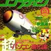 【1995年】【11月号】コンプティーク 1995.11