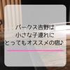 箱根パークス吉野に子連れで宿泊!2つのキッズスペースで快適ステイ