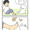 ミイコ「足じゃんけん」
