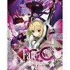 Fate/EXTRA CCC 2章終了