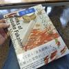 金魚絵師 深堀隆介展 〜平成しんちう屋〜