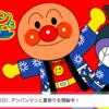夏休み・お盆のアンパンマンミュージアム@横浜、無料でアンパンマンに会いたい場合は要注意!!!猛暑で無料イベントは中止だってよ!
