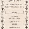 今週のまとめ 11月23日(土)~11月29日(金)+お知らせ