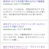 せどり記事が「せどりマニアクス」とかいうポータルサイトに無断転載されてる。しかもそっちしかGoogleの検索結果が出てこない