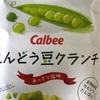 ファミマでカルビーのえんどう豆クランチを買ってきました! ビーノとは違う美味しさ!