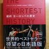 「超訳 ヨーロッパの歴史」を読んで自由主義と民主主義などについて考えた。