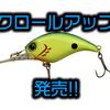 【ジャッカル×DSTYLE】青木大介プロ監修のクランクベイト「クロールアップ」発売!