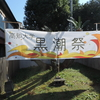 高知大学学園祭「第68回黒潮祭」本日スタート・明日は地域協働マルシェも開催!