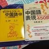 中国語の勉強もはじめた
