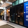 【新店】「鶏塩麺」「担々麺」「紅担々麺」Ryo.基地