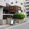 【今週のラーメン1161】 弘富 (東京・八王子) ラーメン