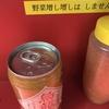 ラーメン二郎 上野毛店『大ぶた入り ふりふりカレー 缶ウーロン茶』