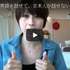 アジア人が英語を話せて、日本人が英語が話せない理由