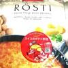 スイスのポテト料理 ロスティ