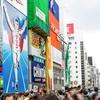 「大阪遠征」するので、対面セッションを受けたい方がいたらご連絡ください!9/17〜23