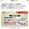新型コロナウイルス、北海道の感染者数増加