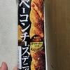 ヤマザキ ベーコンチーズデニッシュ 食べてみました