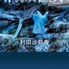 村田沙耶香さん『消滅世界』にかなり衝撃を受けた