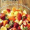 小嶋ルミのフルーツのお菓子 著者:小嶋 ルミ  評価:★3