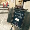 富良野塾起草文@antenna Coffee House